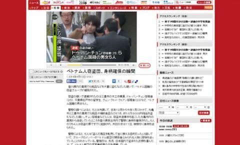 Truyền hình Nhật Bản đưa tin bắt giữ hai người Việt ăn cắp