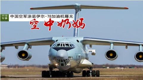 Nga đang giúp Trung Quốc cải tạo máy bay vận tải Il-76 thành máy bay tiếp dầu Il-78