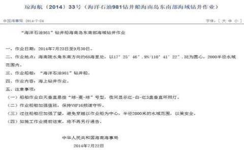 Ảnh chụp màn hình trang web của Cục hải sự Trung Quốc
