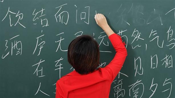 Tiếng Trung thành ngoại ngữ thứ nhất: Đừng quá tham vọng...