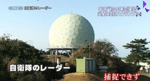 Trung Quoc: Nhat Ban chua co radar tom duoc J-20/31