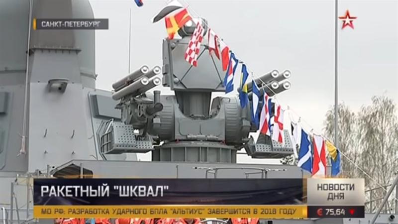 Theo nguồn tin này, Pantsyr-M hoàn toàn thích hợp để trang bị cho những chiến hạm cỡ nhỏ như Karakurt, Gepard hoặc những tàu cỡ nhỏ khác. Pantsyr-M là biến thể hải quân của hệ thống pháo - tên lửa Pantsyr-S trên đất liền.