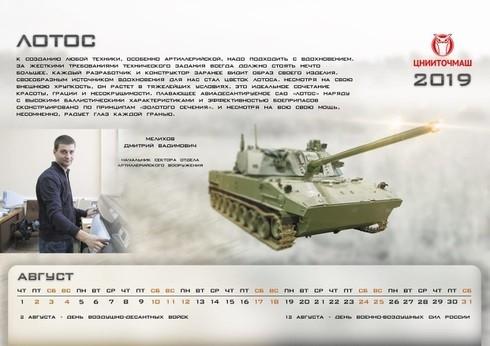 Tác giả cũng tiết lộ thêm, tốc độ bắn của Lotos, dao động từ 6 đến 8 phát/phút với tầm bắn hiệu quả lên tới 13 km, trong khi người tiền nhiệm của nó, SAO 2S9 Nona của Liên Xô, chỉ có tầm bắn tối đa là 8,8 km.