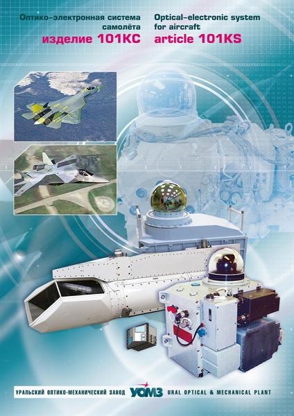 Nhà máy cơ khí và quang học Ural (UOMZ), đơn vị phát triển hệ thống Atoll, cho biết 101KS-N là \